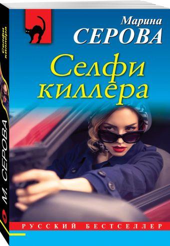Селфи киллера Марина Серова