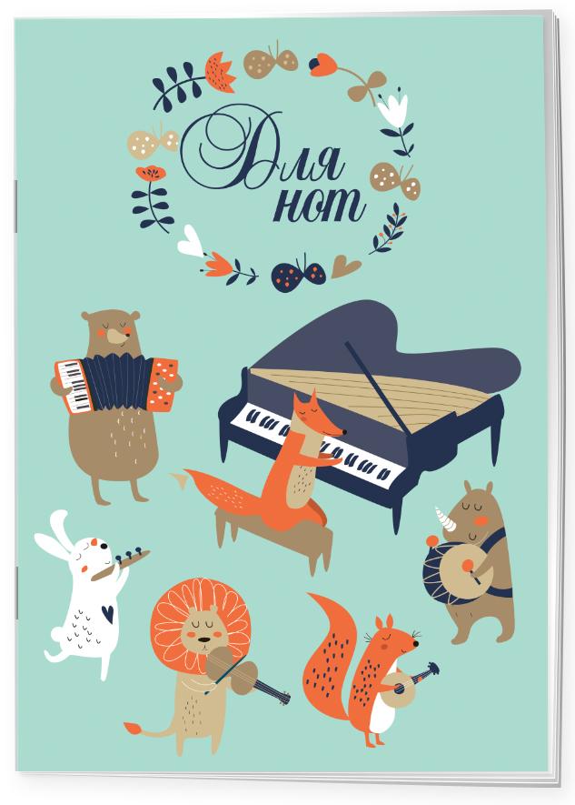 Тетрадь для нот 12л А4 Лесной оркестр вертикальная, скрепка музыкальный сувенир нотная тетрадь а4 16 листов ноты бах цвет обложки белый
