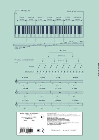 Тетрадь для нот 12л А4