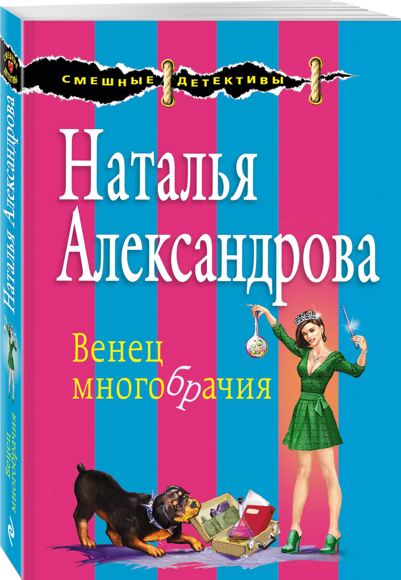 Наталья Александрова Венец многобрачия