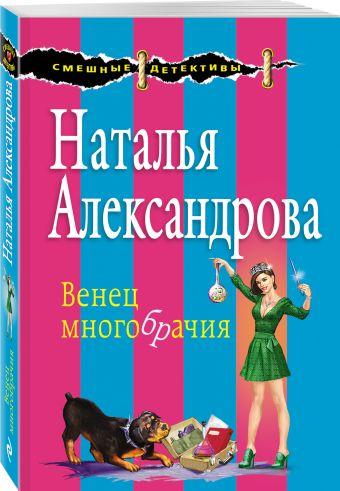 Венец многобрачия Наталья Александрова