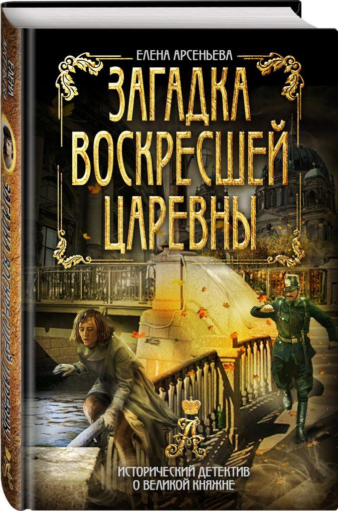 Елена Арсеньева - Загадка воскресшей царевны обложка книги
