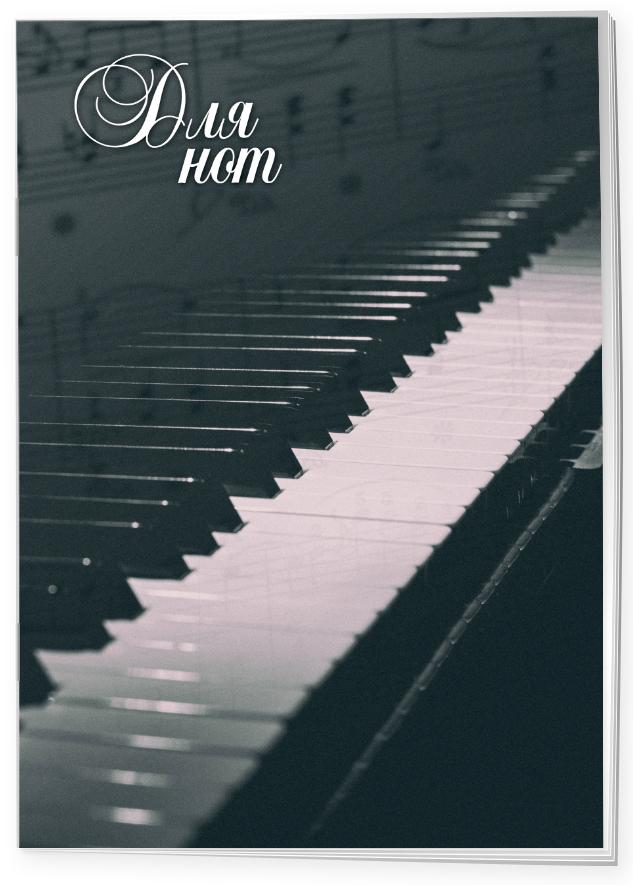 Тетрадь для нот 12л А4 Пианино вертикальная, скрепка музыкальный сувенир нотная тетрадь а4 16 листов ноты бах цвет обложки белый