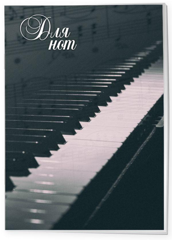 Тетрадь для нот 12л А4 Пианино вертикальная, скрепка тетрадь для нот музыка а4 черная