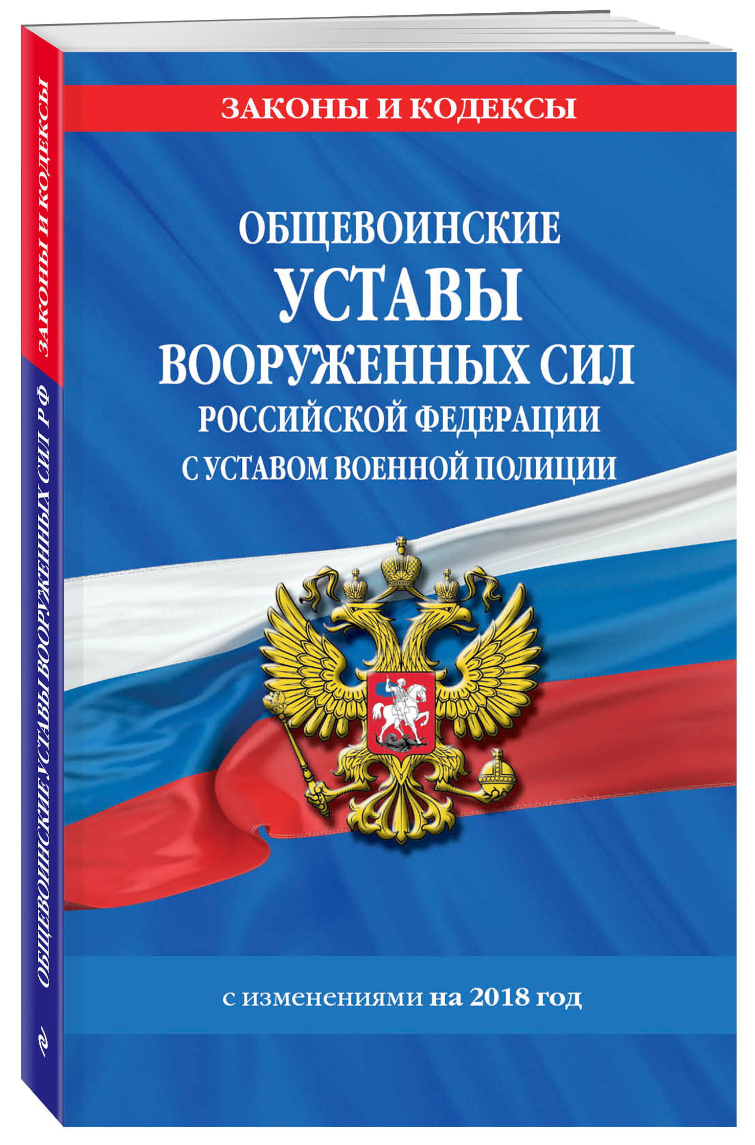 Общевоинские уставы Вооруженных Сил Российской Федерации с Уставом военной полиции на 2018 год