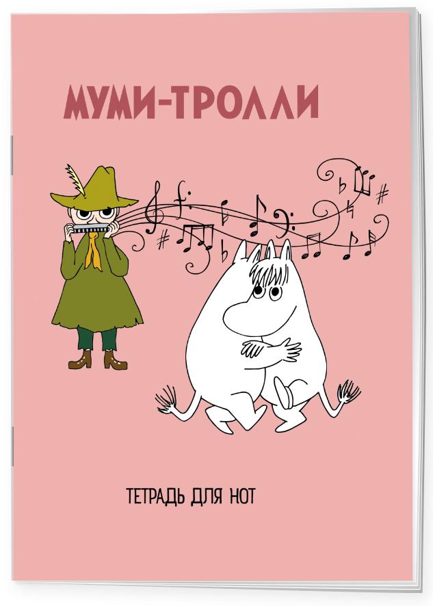 Тетрадь для нот 24л А4 Муми-тролли вертикальная, скрепка музыкальный сувенир нотная тетрадь а4 16 листов ноты бах цвет обложки белый