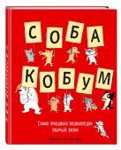 Доротея де Монфре - Собакобум. Самая правдивая энциклопедия собачьей жизни' обложка книги