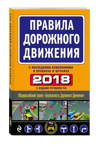 Правила дорожного движения 2018 (с самыми последними изменениями в правилах и штрафах)