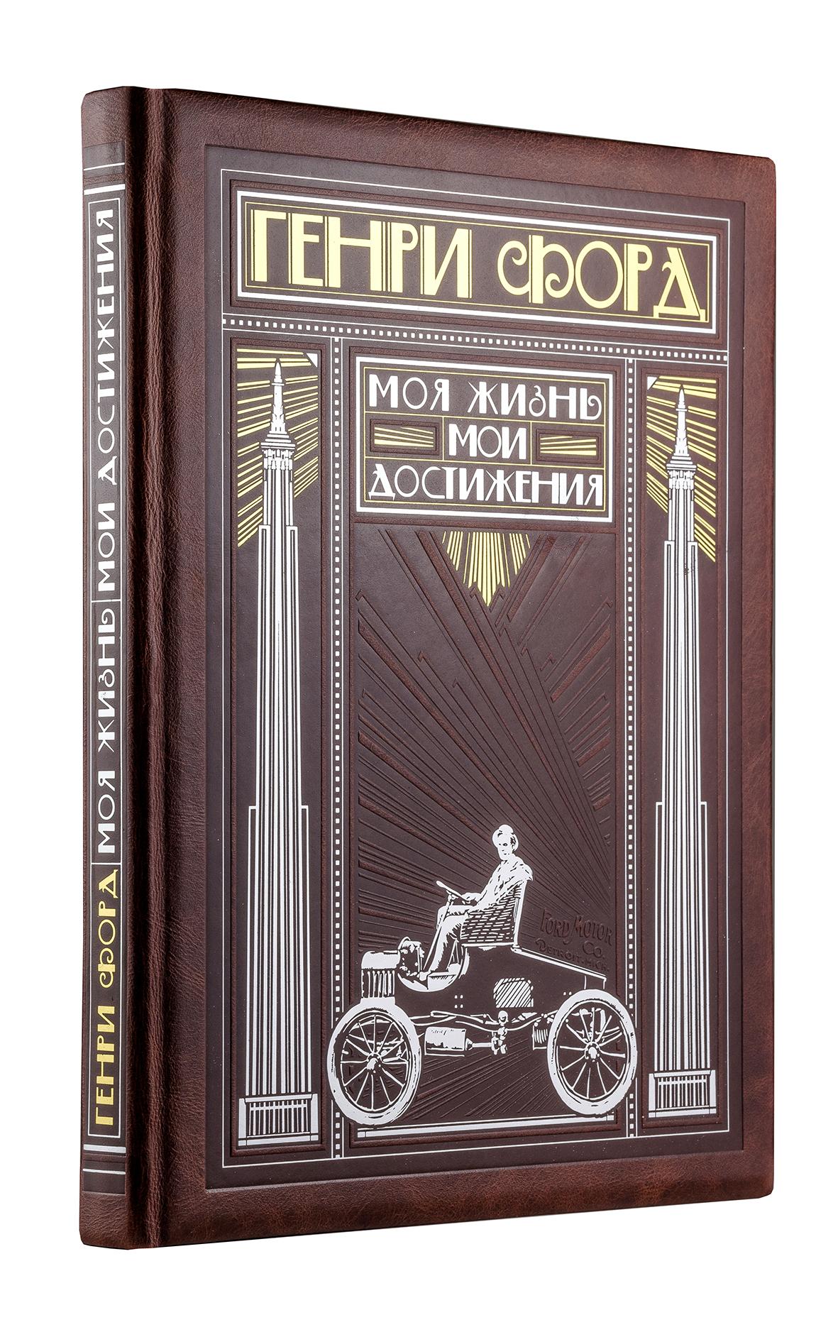 Генри Форд. Моя жизнь, мои достижения (книга+футляр) джон рокфеллер 0 мемуары подарочное издание в кожаном переплете