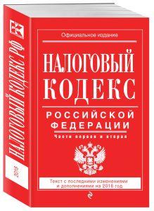 Налоговый кодекс Российской Федерации. Части первая и вторая: текст с посл. изм. и доп. на 2018 год