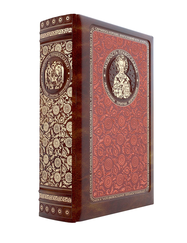 Мудрость православия: Афоризмы, притчи, изречения (книга+футляр)