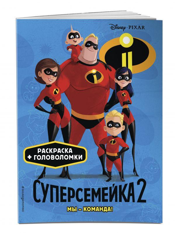 Суперсемейка-2. Мы - команда!