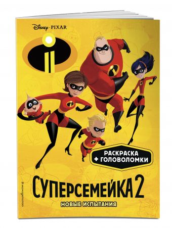 Суперсемейка-2. Новые испытания