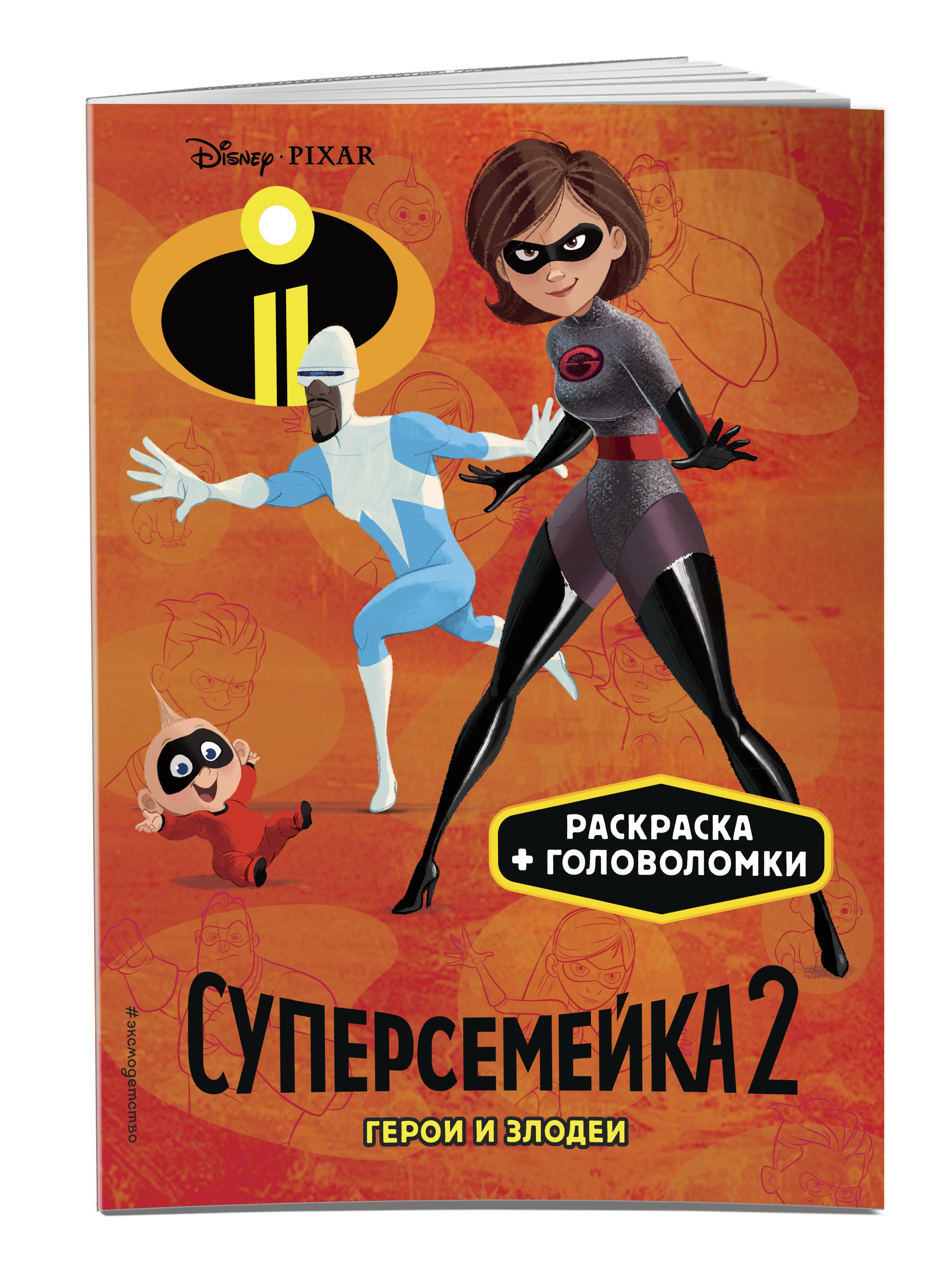 Суперсемейка-2. Герои и злодеи. Раскраски и игры позина и ред суперсемейка 2 герои и злодеи раскраска головоломки