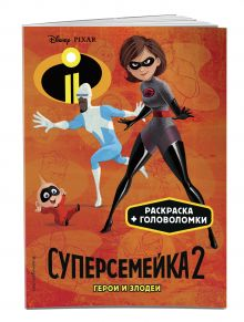 Суперсемейка-2. Герои и злодеи
