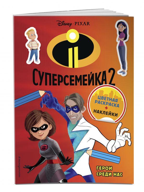 Суперсемейка-2. Герои среди нас. Цветная раскраска с наклейками