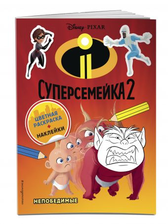 Суперсемейка-2. Непобедимые (+ наклейки)