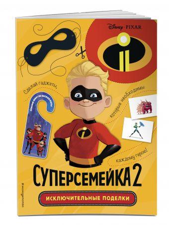 Суперсемейка-2. Мистер и Миссис Исключительные