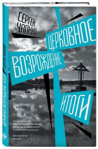 Сергей Чапнин - Церковное возрождение. Итоги обложка книги
