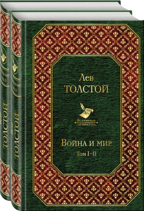 Толстой Лев Николаевич Война и мир. Комплект из 2 книг