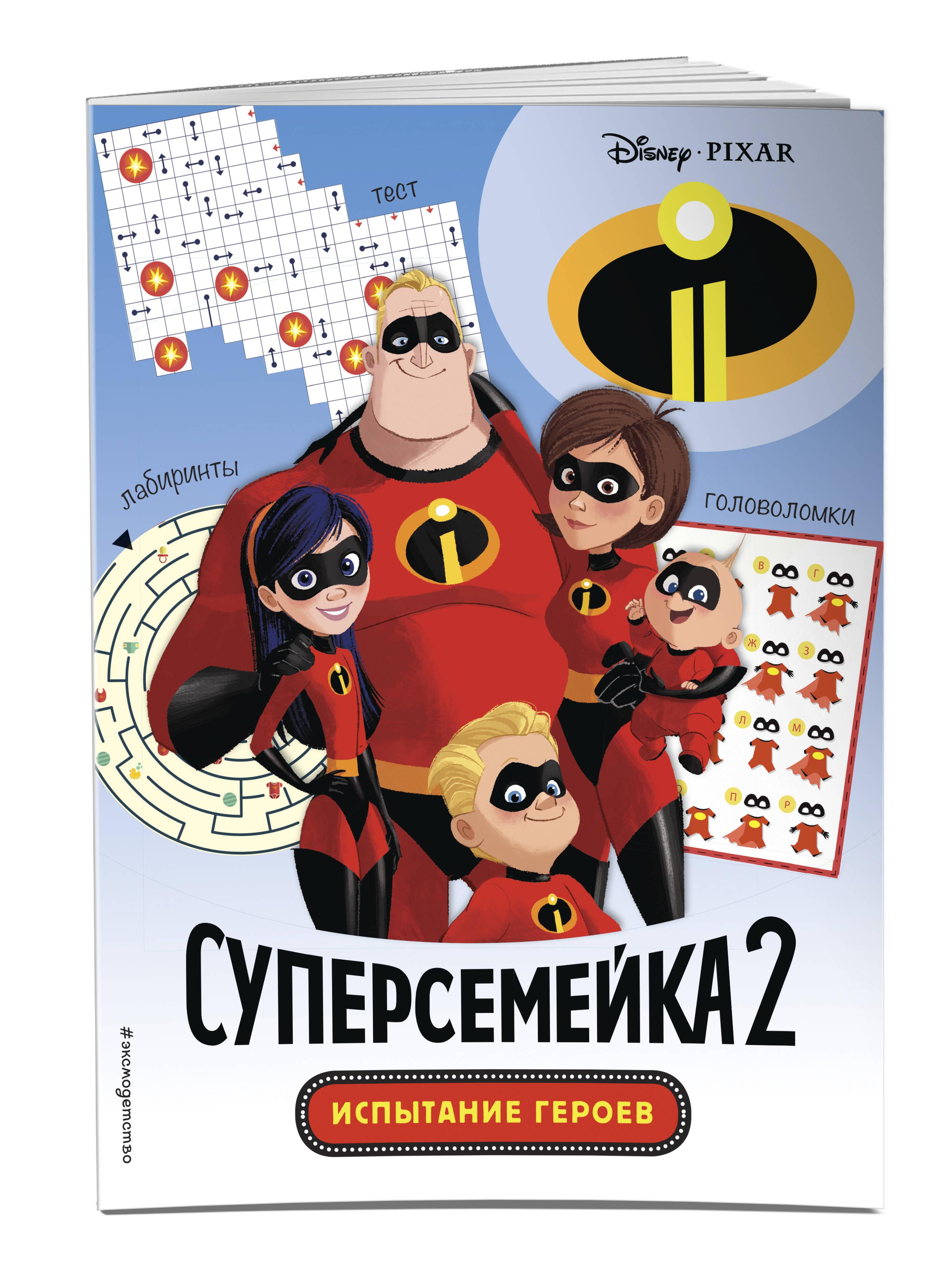 Суперсемейка-2. Испытание героев