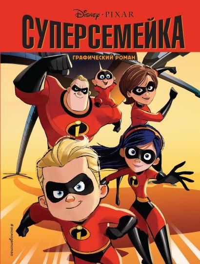 Суперсемейка. Детский графический роман - фото 1
