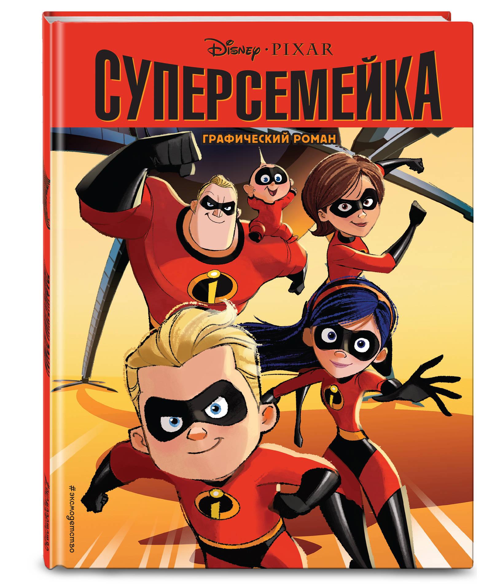 Суперсемейка. Детский графический роман настольная игра hurrican мистер джек в лондоне 700100