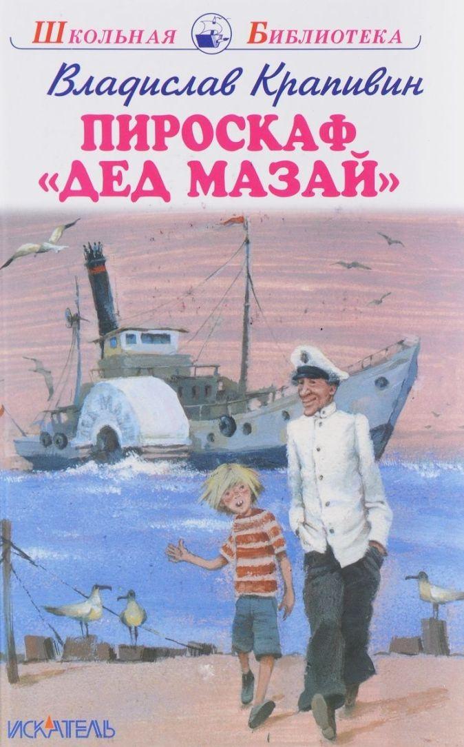 """Крапивин В. - Пироскаф """"Дед Мазай"""" обложка книги"""