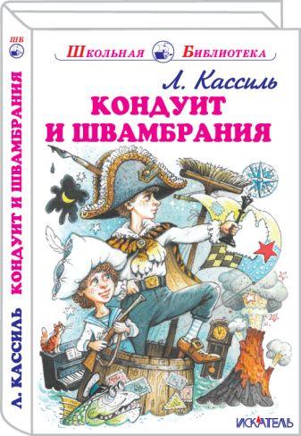 Кассиль Л. - Кондуит и Швамбрания обложка книги