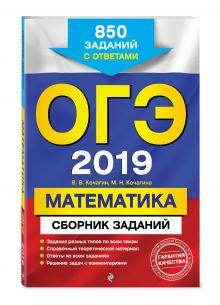 ОГЭ-2019. Математика. Сборник заданий: 850 заданий с ответами