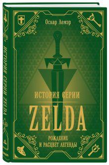 История легенды. Как создавалась Zelda