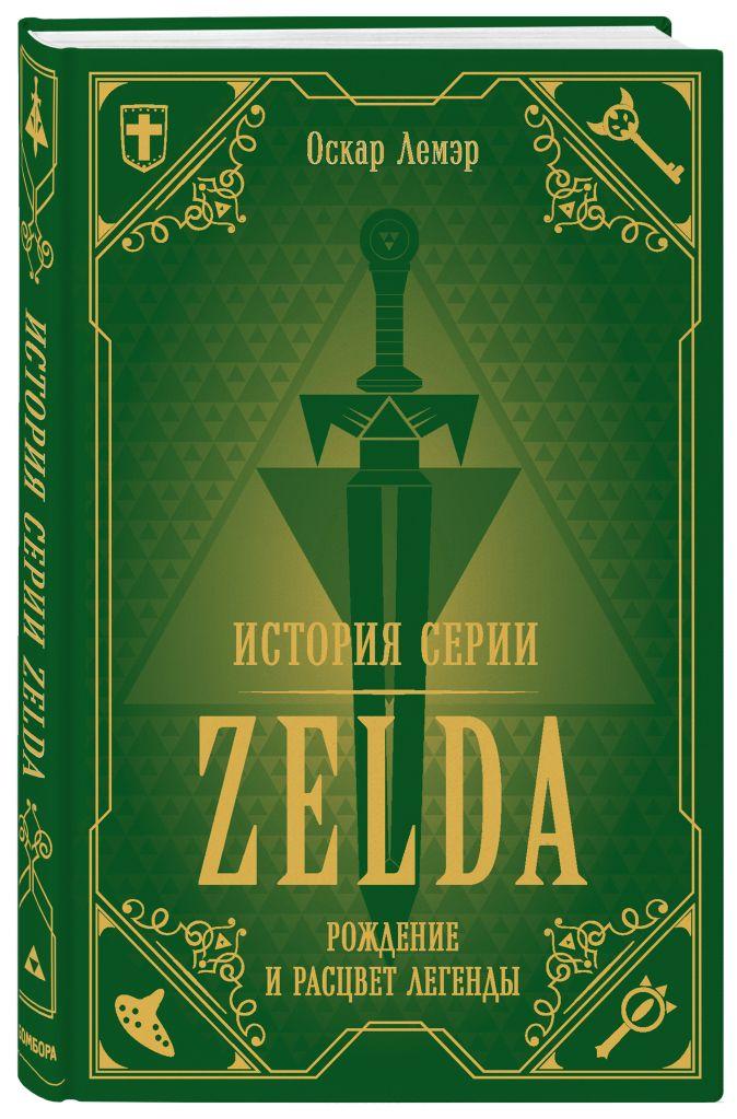 Оскар Лемэр - История серии Zelda. Рождение и расцвет легенды обложка книги