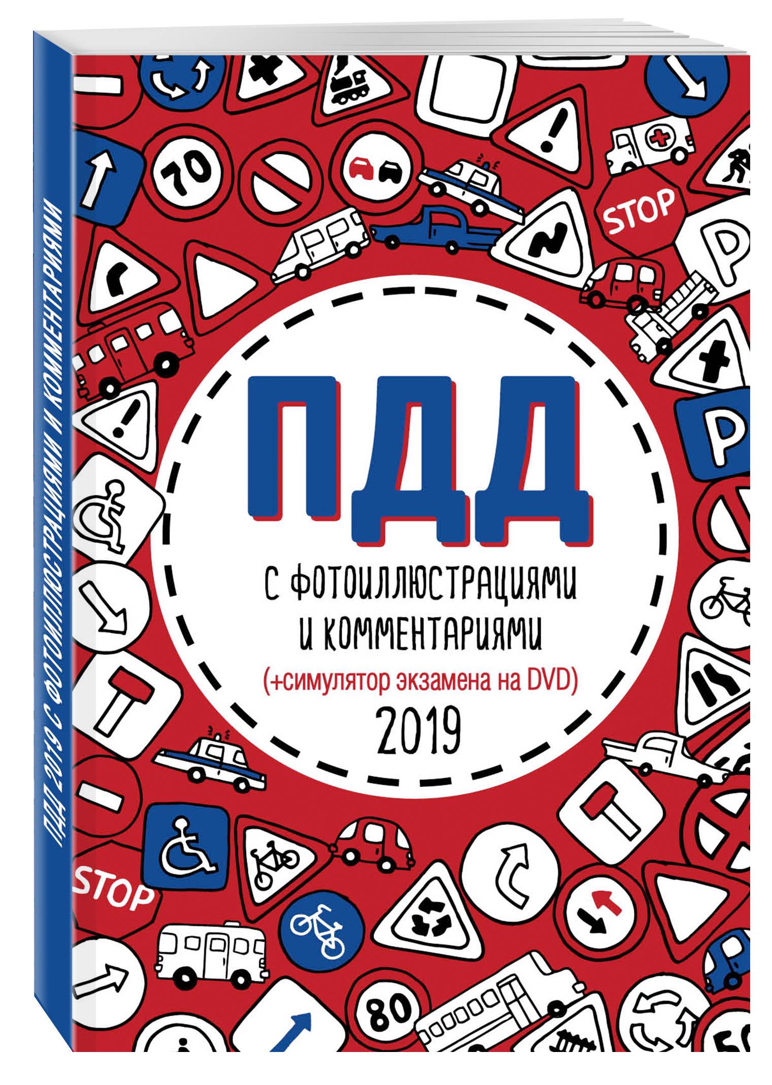 ПДД 2019 с фотоиллюстрациями и комментариями (+симулятор экзамена на DVD)