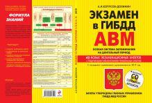 Экзамен в ГИБДД. Категории А, В, M, подкатегории A1. B1. Особая система запоминания с изм. и доп. 2019 год (+CD)