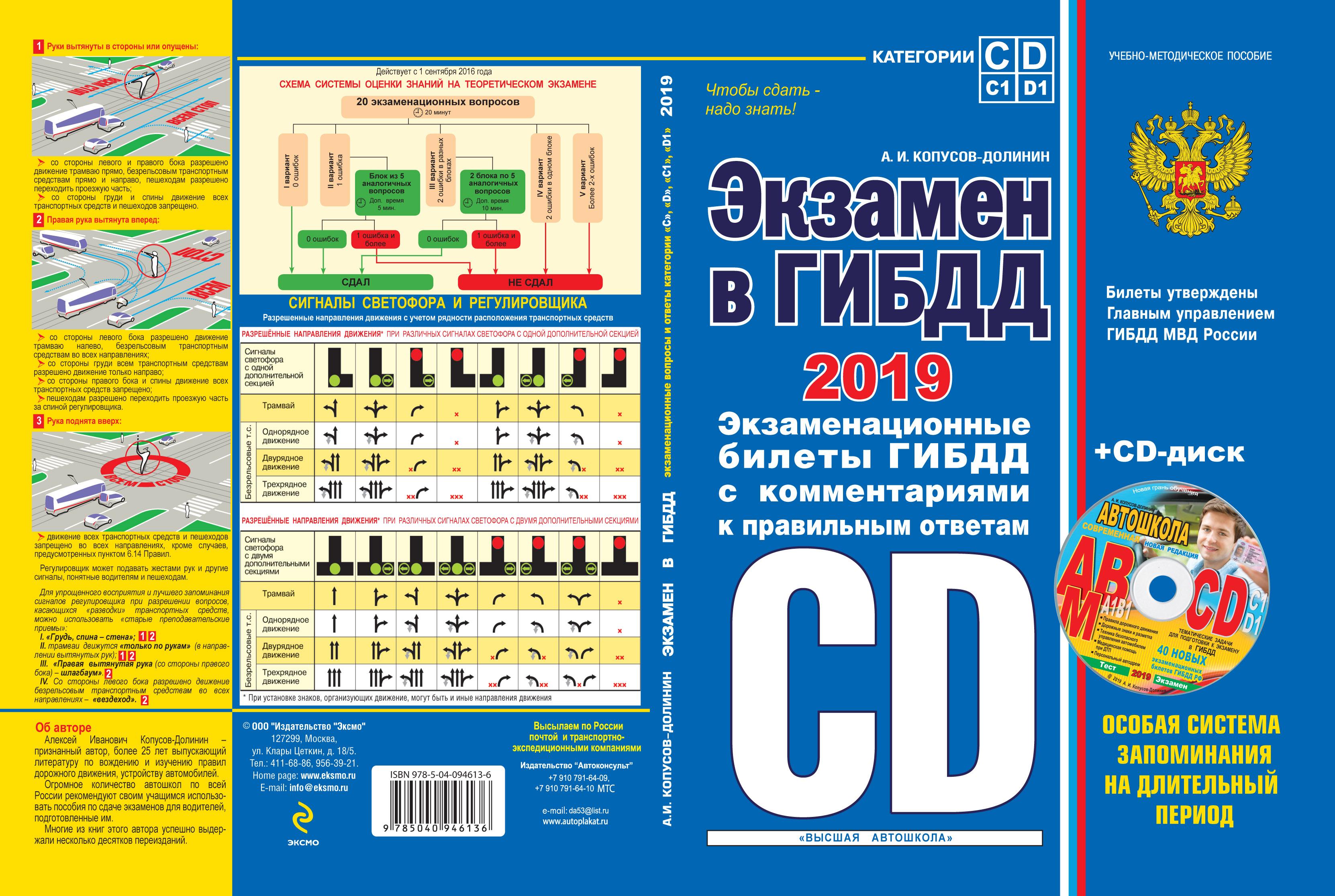 Копусов-Долинин А.И. Экзамен в ГИБДД. Категории C, D, подкатегории C1, D1 (с изм. и доп. на 2019 год) (+ CD) а громаковский билеты для экзамена в гибдд категории c и d подкатегории c1 d1 с комментариями по состоянию на 2019 г