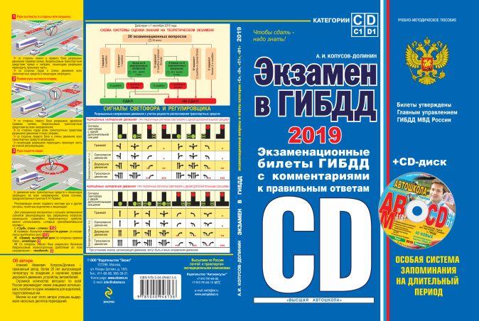 Копусов-Долинин А.И. - Экзамен в ГИБДД. Категории C, D, подкатегории C1, D1 (с изм. и доп. на 2019 год) (+ CD) обложка книги