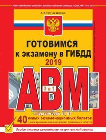 Готовимся к экзамену в ГИБДД категории АВM, подкатегории A1. B1 (по состоянию на 2019 год)