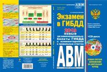 Экзамен в ГИБДД. Категории А, В, M, подкатегории A1. B1 с изм. и доп. 2019 год (+CD)