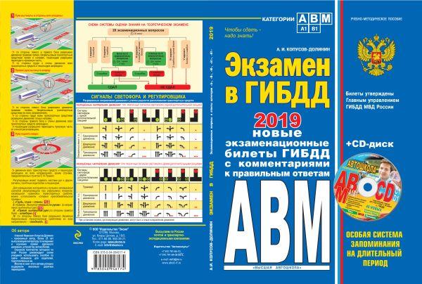 Экзамен в ГИБДД. Категории А, В, M, подкатегории A1. B1 с изм. и доп. 2019 год (+CD) Копусов-Долинин А.И.