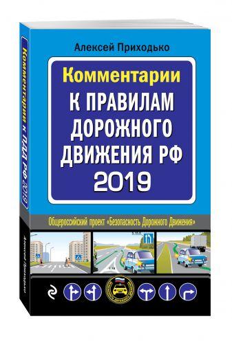 Приходько А.М. - Комментарии к Правилам дорожного движения РФ с последними изменениями на 2019 год обложка книги