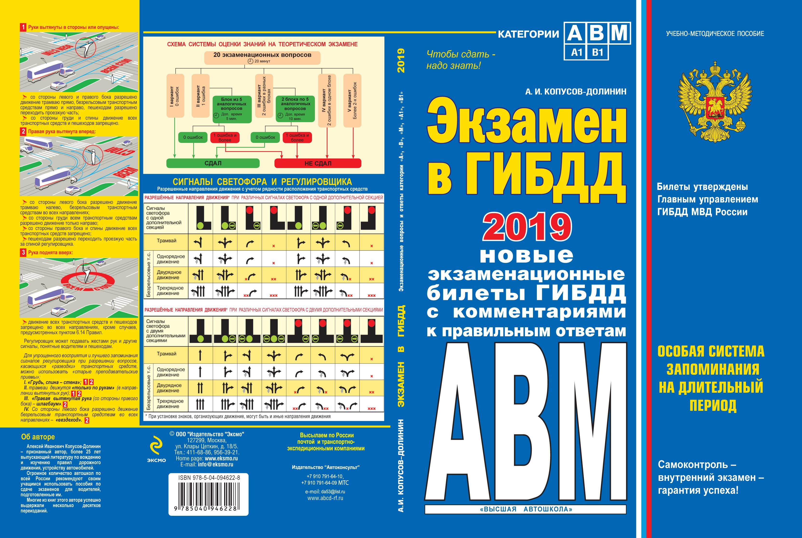 Копусов-Долинин А.И. Экзамен в ГИБДД. Категории А, В, M, подкатегории A1. B1 с изм. и доп. на 2019 год