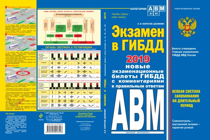 Копусов-Долинин А.И. - Экзамен в ГИБДД. Категории А, В, M, подкатегории A1. B1 с изм. и доп. на 2019 год обложка книги