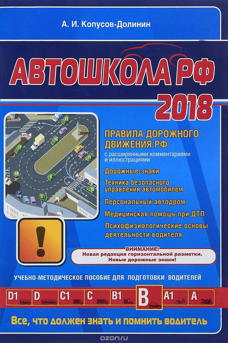 Копусов-Долинин А.И. Автошкола 2018 (с последними изменениями и дополнениями)