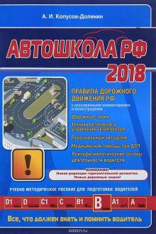 Автошкола 2018 (с последними изменениями и дополнениями)