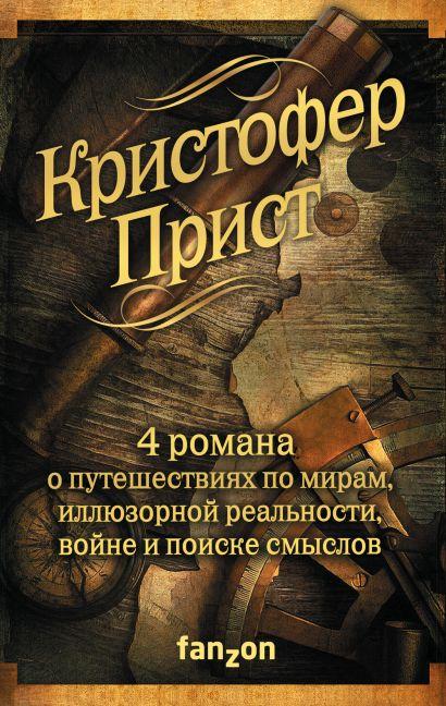 Кристофер Прист: 4 романа от создателя Престижа - фото 1