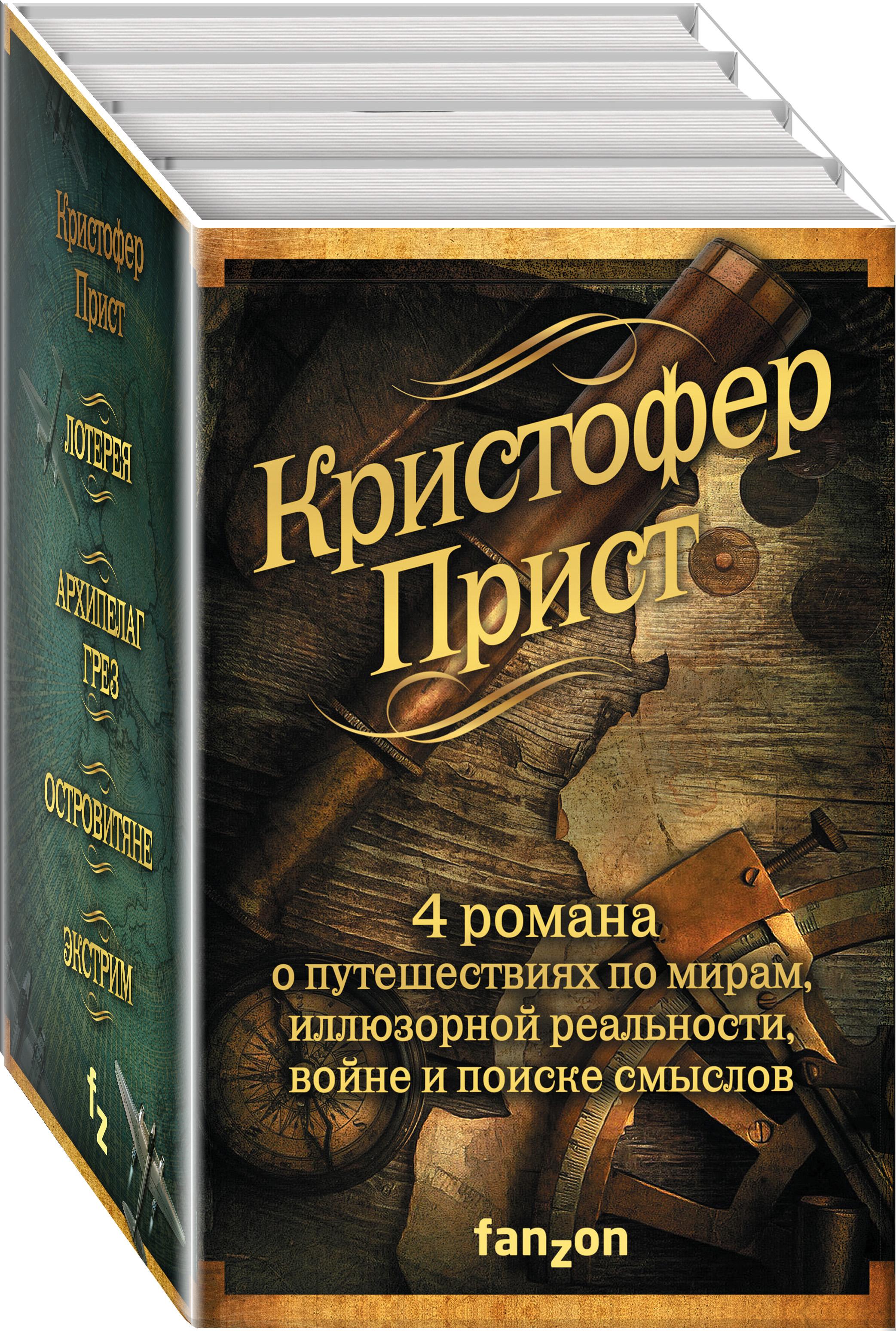 Кристофер Прист: 4 романа от создателя Престижа ( Прист Кристофер  )