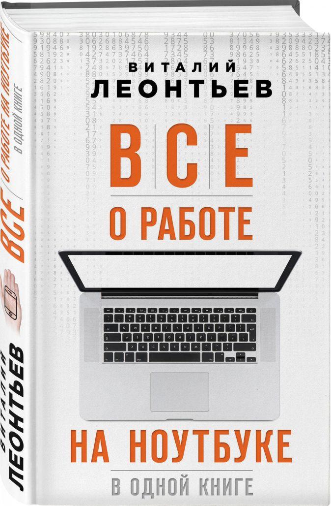 Виталий Леонтьев - Все о работе на ноутбуке в одной книге обложка книги