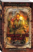 Полынская Г. - Эликсир для вампира' обложка книги