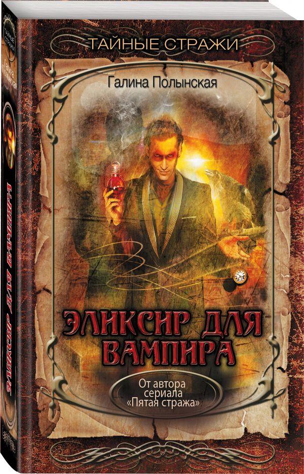 Ларская Галина Эликсир для вампира со эликсир купить