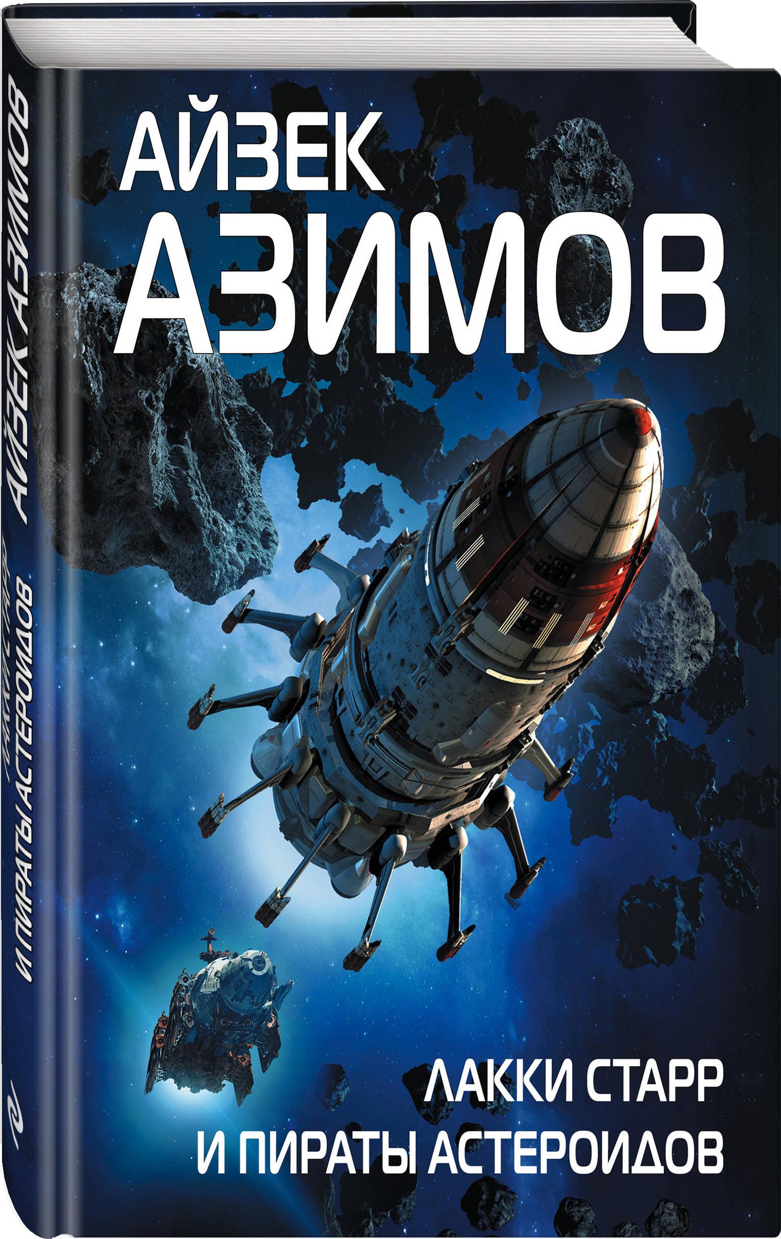 Айзек Азимов Лакки Старр и пираты астероидов тарифный план